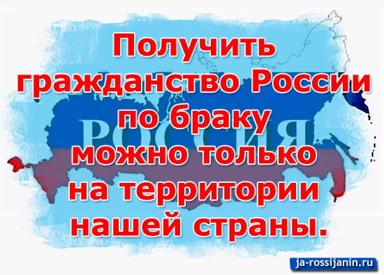 Изображение - Гражданство по браку Grazhdanstvo-RF-po-braku