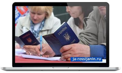 Изображение - Как получить гражданство рф гражданину украины Kak-poluchit-grazhdanstvo-RF-grazhdaninu-Ukrainy