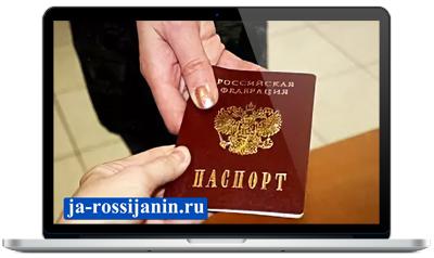Как восстановить гражданство РФ