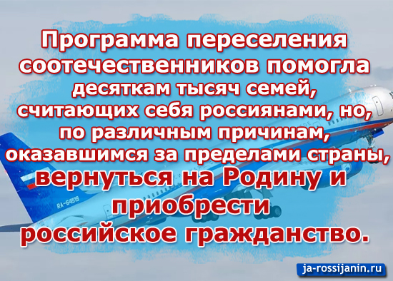 Получение гражданства РФ по программе переселения соотечественников