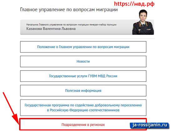 Изображение - Как получить гражданство рф по браку Proverka-gotovnosti-grazhdanstva-po-braku1