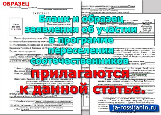 Заявление в посольство украины о приобретении гражданства рф по программе переселения
